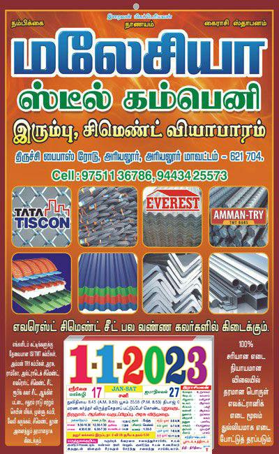 Tamil Daily Calendar.Monthly Calendar 2019